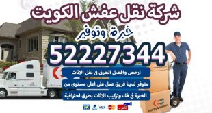 شركة نقل عفش الكويت