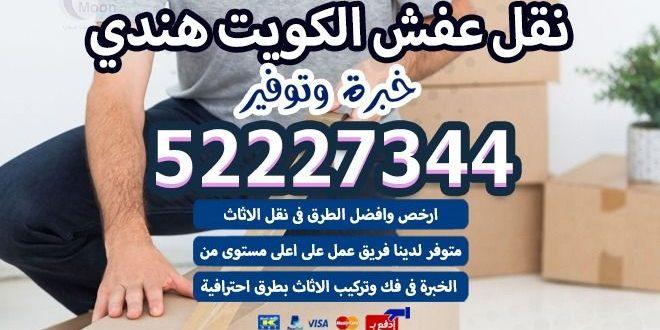 نقل عفش الكويت هندي