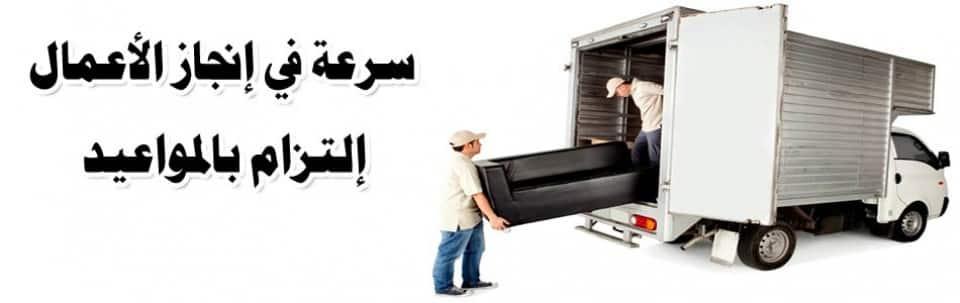 نقل عفش الكويت 52227344 نقل عفش رخيص نقل اثاث منزلي ومكتبي Logo