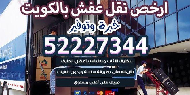 ارخص نقل عفش بالكويت