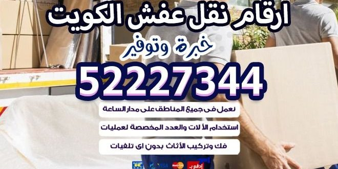 ارقام نقل عفش الكويت