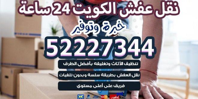 نقل عفش الكويت 24 ساعة