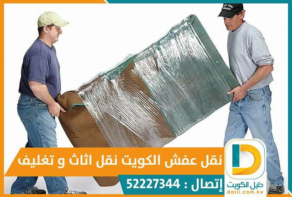 شركة نقل العفش بالكويت