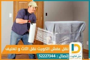 نقل عفش الصليبخات الكويت