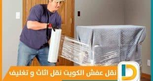 نقل عفش 24ساعة رخيص بالكويت