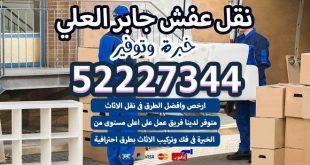 نقل عفش جابر العلي