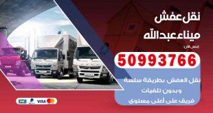 نقل عفش ميناء عبدالله