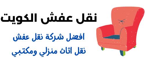 نقل عفش الكويت 50993766